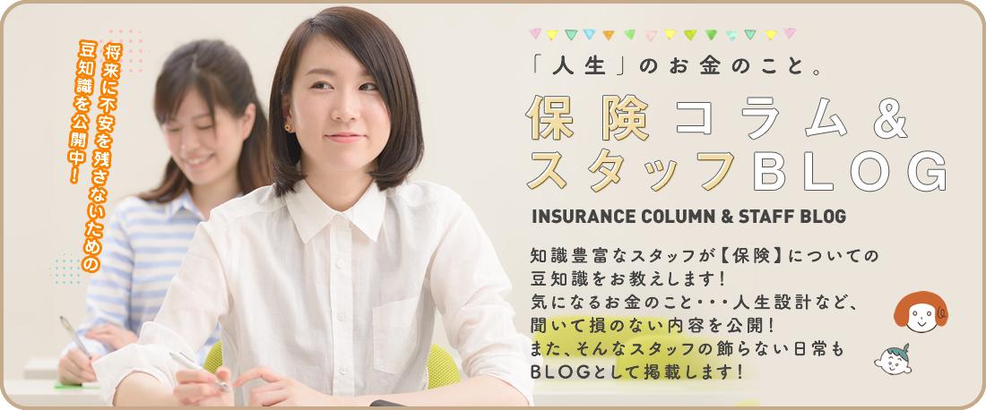 保険コラム&スタッフブログ