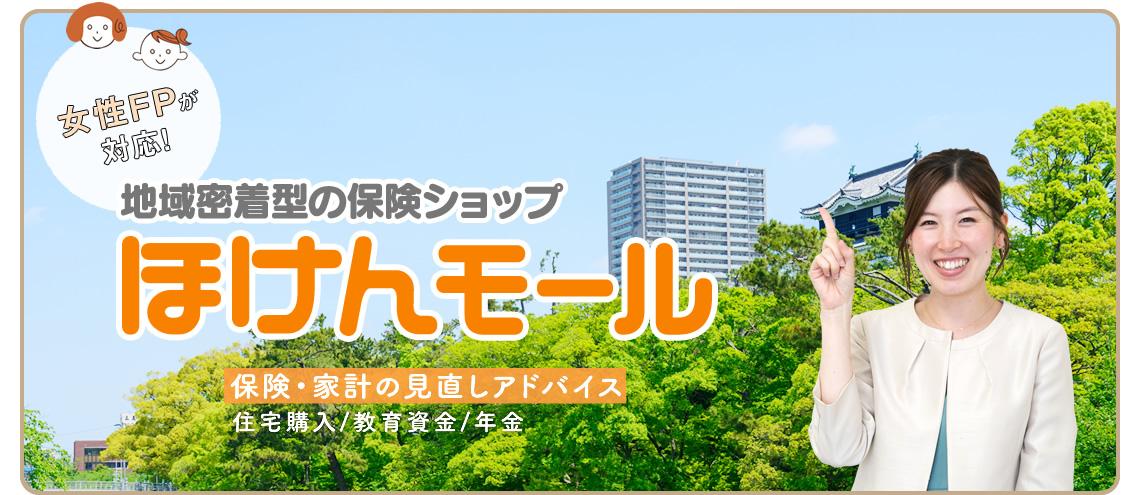岡崎エリア密着型の保険ショップ ほけんモール