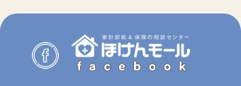 ほけんモールfacebook