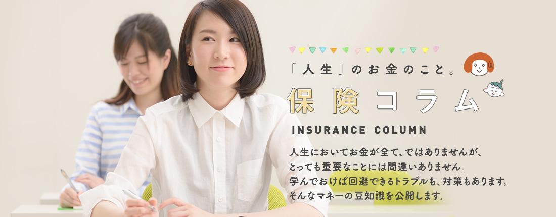 人生のお金のこと。保険コラム